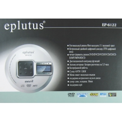 DVD Eplutus EP-6122 (MP3,MP4) аккум., антишок