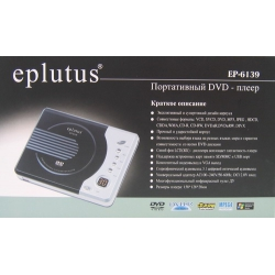 DVD Eplutus EP-6139 (DVD,MP4) USB, SD/MMC, антишок