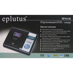 DVD Eplutus EP-6136 (DVD,MP4) USB, SD/MMC, антишок