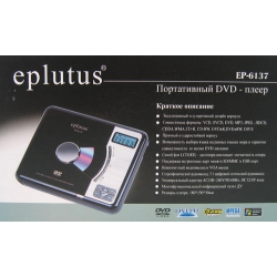 DVD Eplutus EP-6137 (DVD,MP4) USB, SD/MMC, антишок