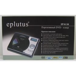 DVD Eplutus EP-6138 (DVD,MP4) USB, SD/MMC, антишок