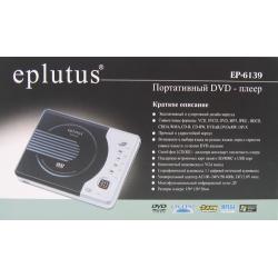 DVD Eplutus EP-6139 (DVD,MP4) USB, SD/MMC, антишок