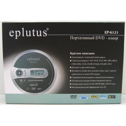 DVD Eplutus EP-6121 (MP3,MP4) USB, SD/MMC, антишок